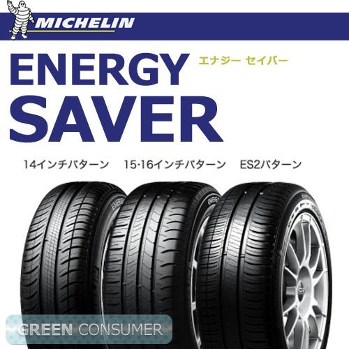 ミシュラン エナジーセイバー 205/65R16 95H◆【送料無料】ENERGY SAVER 正規輸入品 普通車用サマータイヤ