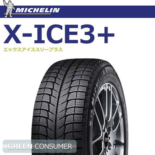 【2018年製】ミシュラン エックスアイス3プラス 185/65R15 92T XL◆普通車用スタッドレスタイヤ