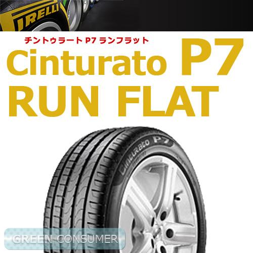 ピレリ チントゥラートP7 205/55R17 91V ランフラットタイヤ◆【送料無料】普通車用 ※商品はメーカー手配となります。欠品の場合がありますので必ず下記欠品時の対応をご選択下さい。
