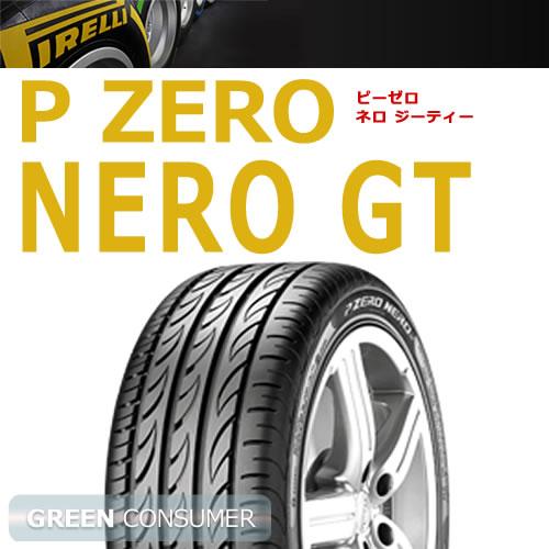 ピレリ ピーゼロ ネロ GT 215/50R17 XL 95Y◆【送料無料】普通車用 ※商品はメーカー手配となります。欠品の場合がありますので必ず下記欠品時の対応をご選択下さい。