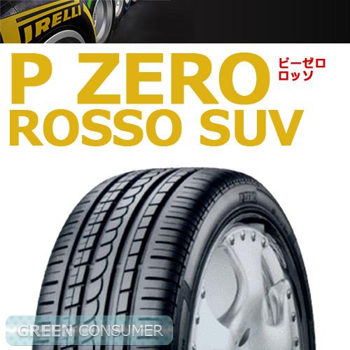 ピレリ ピーゼロ ロッソ SUV 255/55R18 XL N0 109Y◆【送料無料】SUV/4X4用 ※商品はメーカー手配となります。欠品の場合がありますので必ず下記欠品時の対応をご選択下さい。