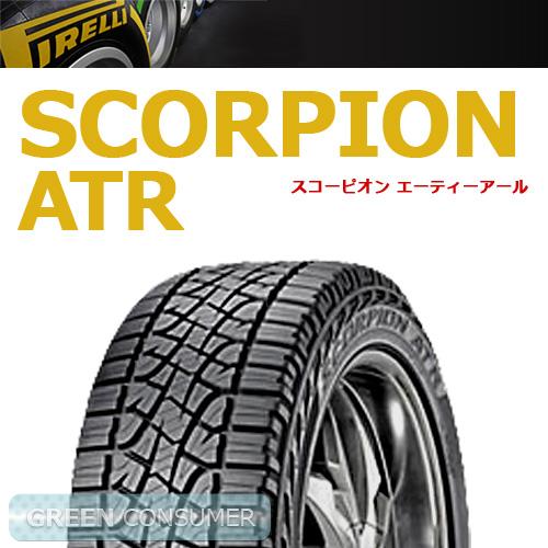 ピレリ スコーピオン ATR P265/70R17 113T◆【送料無料】SUV/4X4用 ※商品はメーカー手配となります。欠品の場合がありますので必ず下記欠品時の対応をご選択下さい。