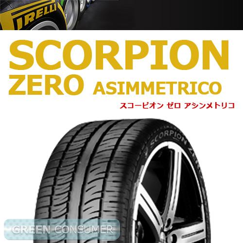 ピレリ スコーピオン ゼロ アシンメトリコ 255/50R19 XL 107Y◆【送料無料】SUV/4X4用 ※商品はメーカー手配となります。欠品の場合がありますので必ず下記欠品時の対応をご選択下さい。
