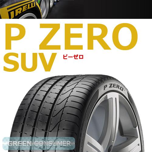 ピレリ ピーゼロ SUV 265/50R19 XL N0 110Y◆【送料無料】SUV/4X4用 ※商品はメーカー手配となります。欠品の場合がありますので必ず下記欠品時の対応をご選択下さい。
