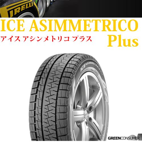 【2018年製】ピレリ アイス アシンメトリコプラス 215/45R17 91Q XL◆ICE ASIMMETRICO Plus 普通車用スタッドレスタイヤ