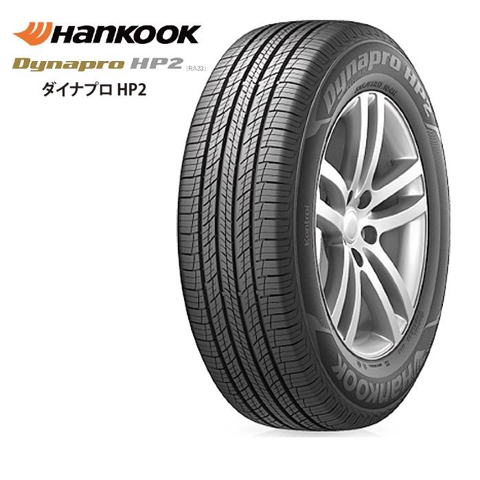 ハンコック ダイナプロ HP2 RA33 235/55R19 105V XL◆2本以上で送料無料 DYNAPRO 4X4・SUV用サマータイヤ