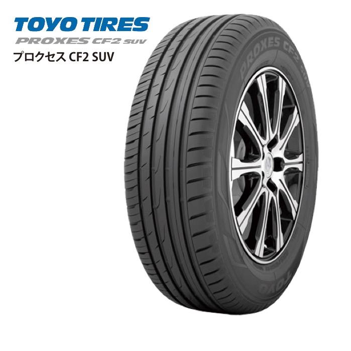 トーヨータイヤ プロクセス CF2 SUV 225/60R17 99H◆【送料無料】PROXES 4X4・SUV用サマータイヤ