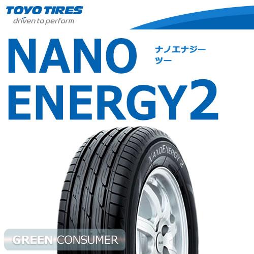 トーヨータイヤ ナノエナジー2 205/60R16 92H◆【送料無料】NANO ENERGY 普通車用サマータイヤ 低燃費タイヤ
