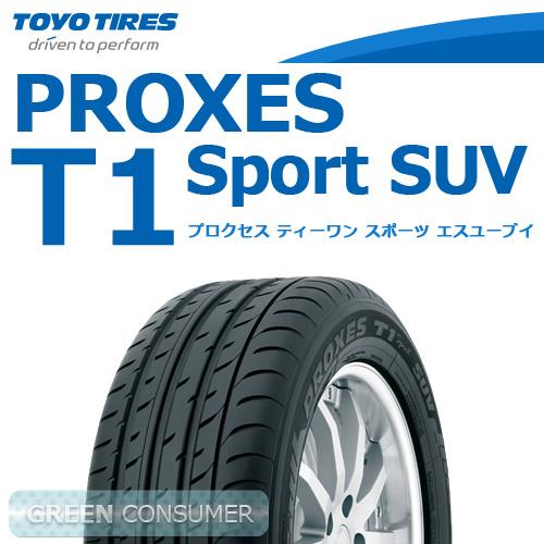 トーヨータイヤ プロクセス T1 スポーツ SUV 265/50R19 110Y XL◆【送料無料】PROXES SUV/4X4用サマータイヤ