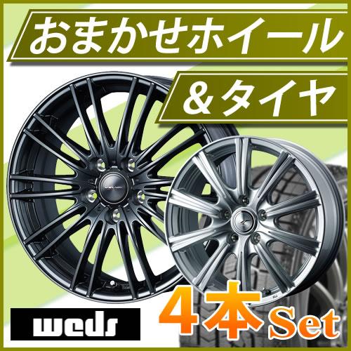 ダンロップ ウィンターマックス02 155/70R13 75Q&ウエッズ おまかせアルミホイールセット◆WINTER MAXX 軽自動車用スタッドレスタイヤ