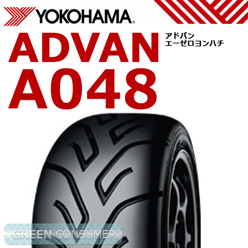 ヨコハマ アドバン A048 225/45R17 90W(MHコンパウンド)◆【送料無料】ADVAN セミレーシング用サマ-タイヤ