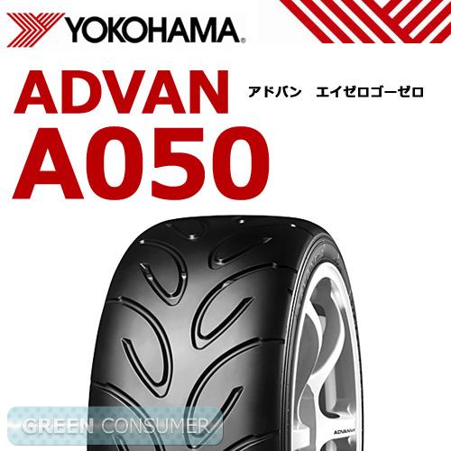 ヨコハマ アドバン A050A 195/55R15 85V(Mコンパウンド)◆【送料無料】ADVAN セミレーシング用サマ-タイヤ