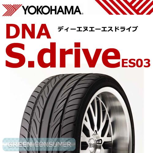 ヨコハマ エスドライブ ES03 165/55R14 72V◆【送料無料】S.drive 軽自動車用サマ-タイヤ