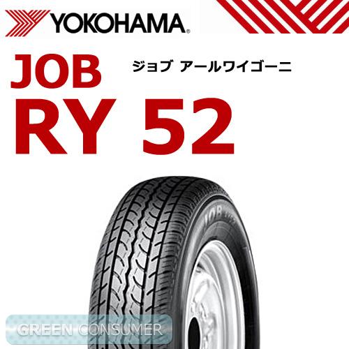 ヨコハマ ジョブ RY52 195/80R15 107/105L◆【送料無料】JOB バン/トラック用サマ-タイヤ