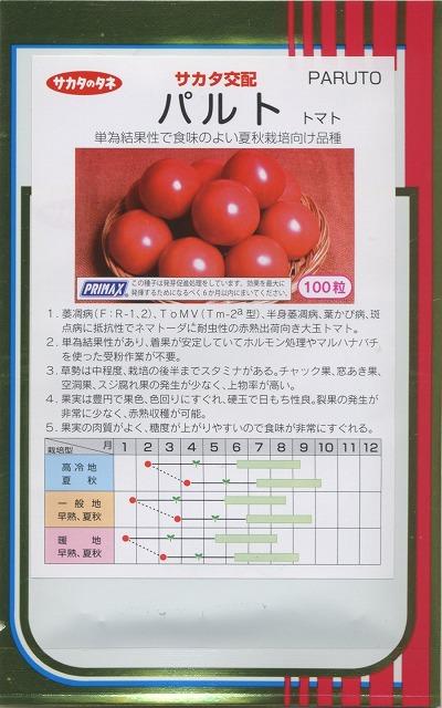 正規品 家庭菜園におすすめです 葉かび病に強くなった作りやすい大玉トマトです 100粒 高品質 トマトパルト