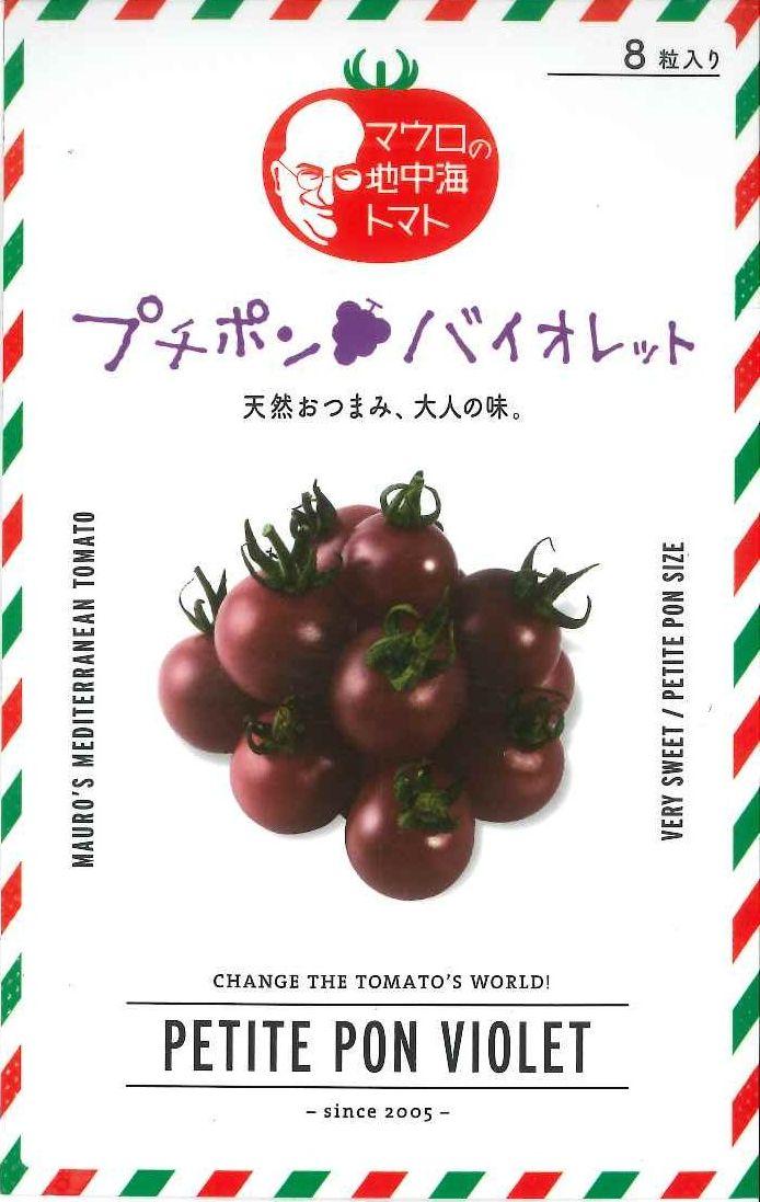 トマト プチポンバイオレット 1000粒 パイオニアエコサイエンス