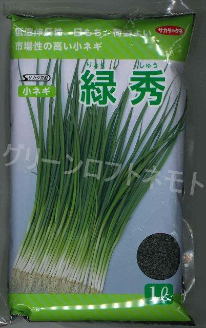 ねぎ緑秀 (小ねぎ)1L サカタのタネ