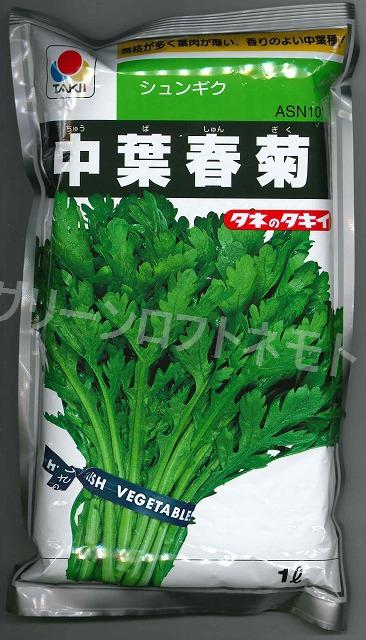 株張り良く多収 香気 風味最高です 1L 毎日続々入荷 在庫あり 中葉春菊 タキイ種苗