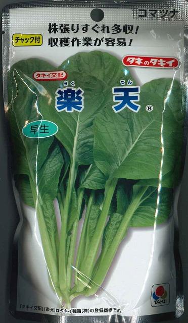 大容量です 暑さ 寒さに強く 2dlタキイ交配 小松菜 日本未発売 周年栽培が可能 保障
