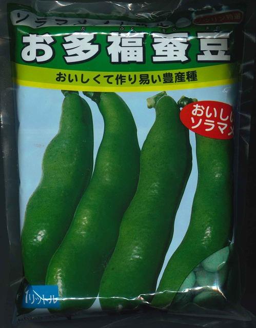 超目玉 あまくておいしい そら豆お多福 ☆送料無料☆ 当日発送可能 1L日本農林社