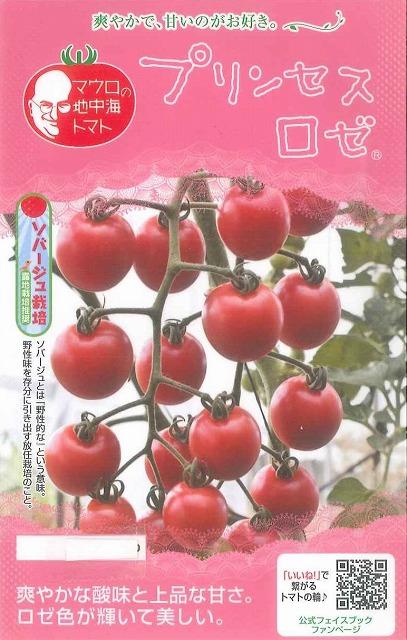 マウロの地中海トマトプリンセスロゼ1000粒