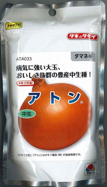 豊富な品 病気に強い大玉 おいしさ抜群の豊産中生種 ご予約品 たまねぎアトン 2dl タキイ交配