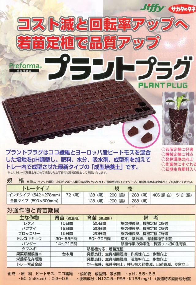 接木・生産資材 プラントプラグ406穴 15枚 リブ有り  Jiffy