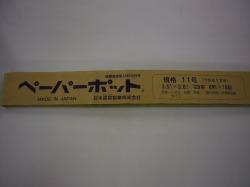 送料無料!接木・生産資材ペーパーポット11号(200個入り1ケース)