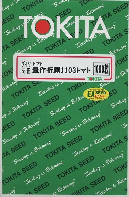 トマト豊作祈願1103 1000粒トキタ ダイヤ交配