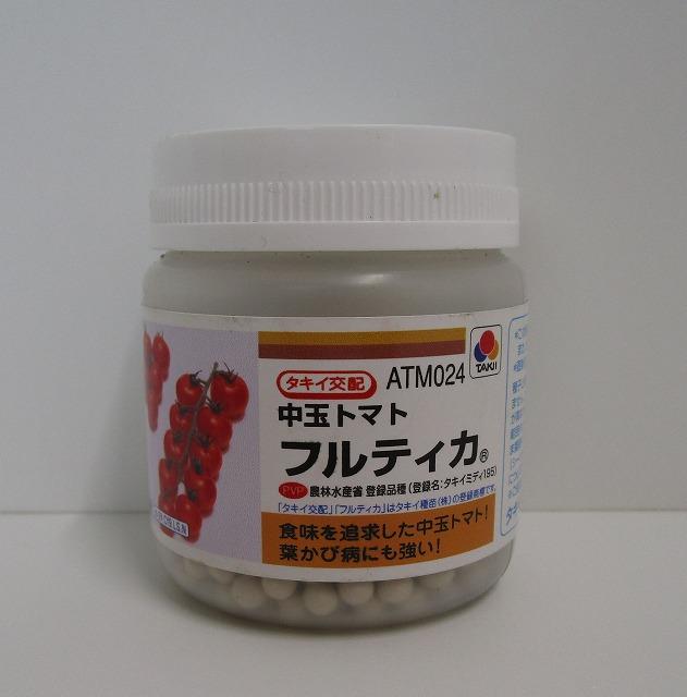 中玉トマトフルティカペレット 2L 1000粒タキイ交配