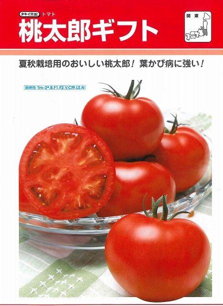 トマト桃太郎ギフト1000粒