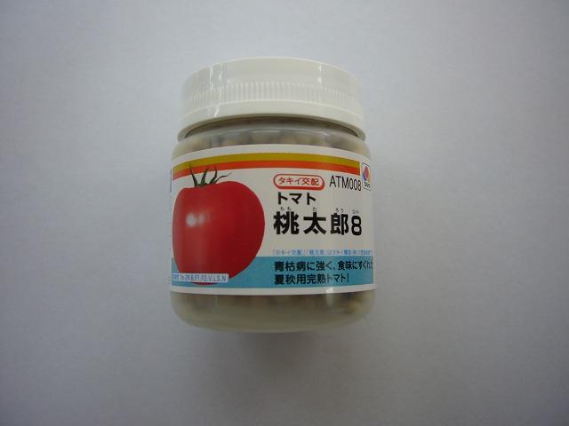 大玉トマト桃太郎8ペレット 2L 1000粒タキイ交配