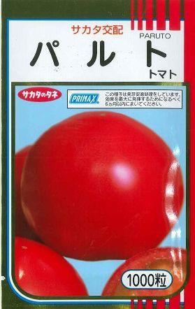 トマトパルト 1000粒