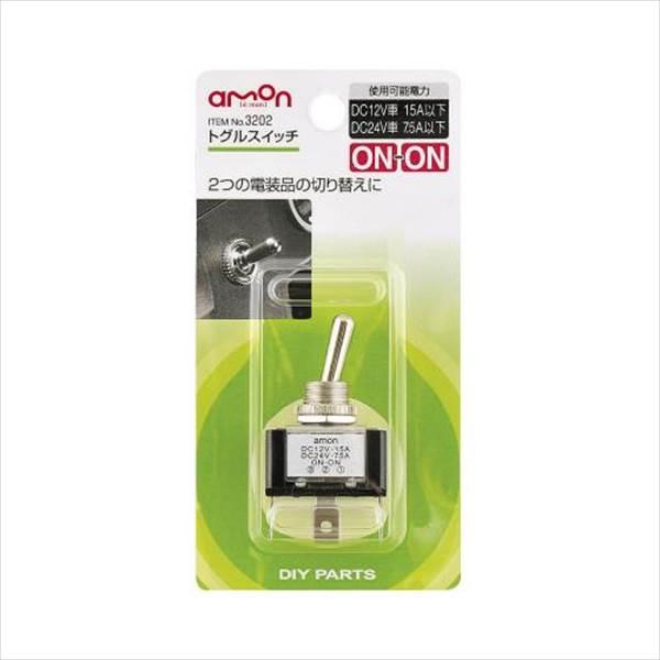 メーカー純正部品 送料無料 トグルスイッチONON 卸売り 送料込 3202 AMON エーモン