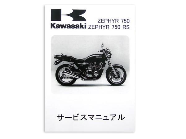 正規品 商品 メーカー純正部品 メール便送料無料 カワサキ純正 サービスマニュアル ゼファー750 完全送料無料 RS D1-D6 説明書 整備 純正整備書 バイク 整備手順 ZR750C1-C11