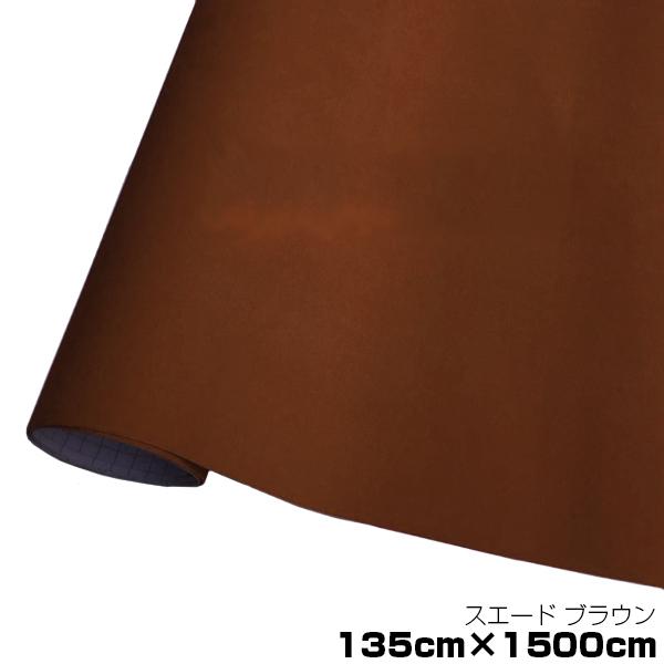 スエード 大判 スエード生地シート 糊付き アルカンターラ調 ブラウン 135cm×15m カッティングシート スエードシート 【アルカンターラシート 曲面対応 シール シート状 ステッカー 内装 ウォールクロス 革 レザー シートカバー インテリア パネル との相性抜群