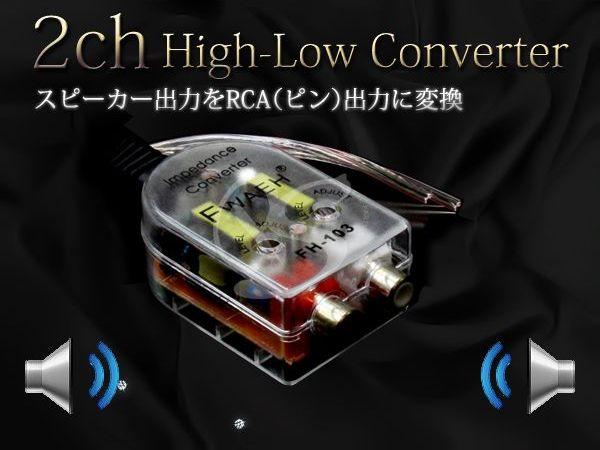 スーパーSALE セール期間限定 10%OFF 送料無料 ハイローコンバーター 2ch RCA出力変換 HI LOコンバーター アンプ 接続 ウーファー ウーハー 正規認証品 新規格 スピーカー 重低音 外部出力 カーオーディオ 左右 音楽 調節 独立 純正デッキ サーボ 可能 ヘッドユニット ゲイン調整 サウンド 5☆大好評
