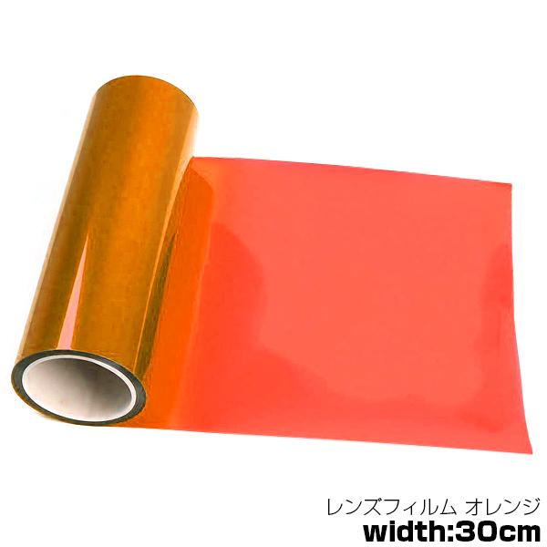簡単ドレスアップ 切って貼るだけ カラー カーフィルム 送料無料 オレンジ 幅30cm×長さ50cm カラーフィルム ヘッドライト フォグランプ 高い素材 テールランプ シール フェンダー カッティングシール ガード カバー 塗装 ボディペイント セロハン ステッカー 外装 実物 カウル ボンネット バイク