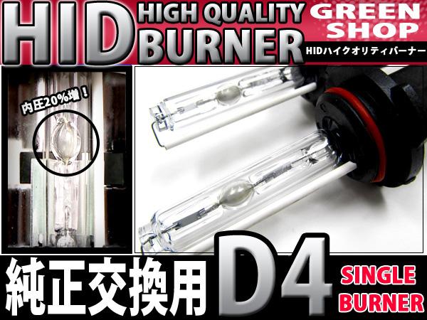 誰にも真似できない オリジナルカスタムで差をつける HID バルブ バーナー 輸入 即納送料無料! D4C D4R 12v 55w 純正色じゃ物足りない 純正交換用バルブ 10000k D4S兼用