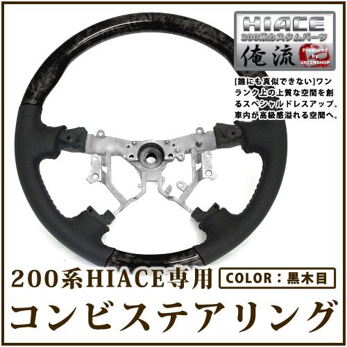 【送料無料】トヨタ ハイエース 200系 コンビ ステアリング 黒木目