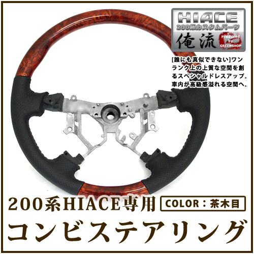 【送料無料】トヨタ ハイエース 200系 コンビ ステアリング 茶木目