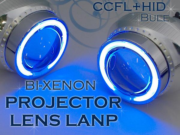 【埋め込み用】Φ80 BIバイキセノン プロジェクター CCFLイカリング/青(ブルー)HID付