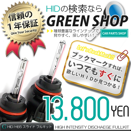 HID キット HB5 スライド ケルビン数・ワット数・バラスト選択可■バラスト: 標準/薄型■ワット数: 35w / 55w■ケルビン数: 6000k/8000k/10000k/12000k/150…