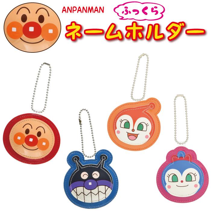 【アンパンマン】ふっくらネームホルダー  バイキンマン ドキンちゃん コキンちゃん