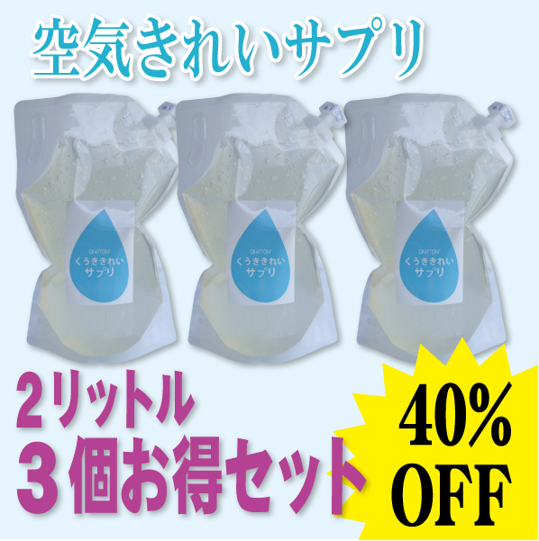 特許技術【空気きれいサプリ】業務用2Lサイズ3個本格的置型消臭剤エコパック仕様/無着色【あす楽対応】