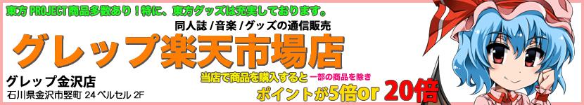 グレップ楽天市場店:フィギュア・オンガク・グッズセンモンショップ