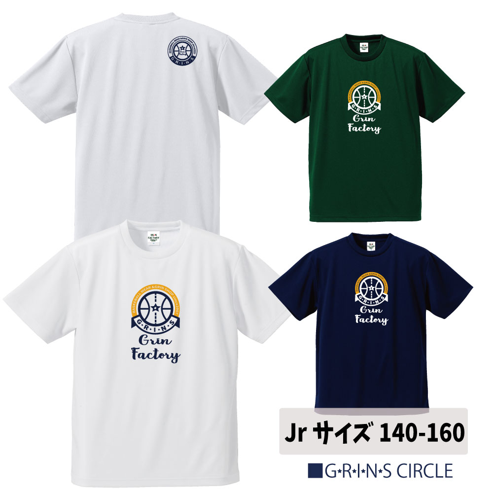 バスケットボールTシャツ ジュニア ミニバス練習用Tシャツ ミニバス 新品 ドライTシャツ G R I CIRCLE 半袖3色 S 140-160 市販 N