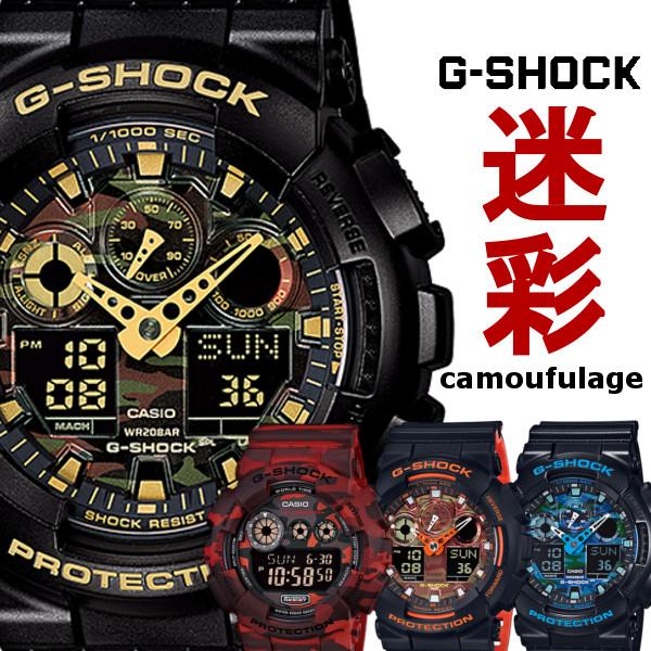 【店内全品ポイント2倍!!】【ランキング1位獲得】CASIO G-SHOCK カモフラージュ 迷彩 うでどけい カモフラージュ Gショック ジーショック メンズ 腕時計 メンズ レディース 腕時計GA-100BR-1A ペアウォッチ