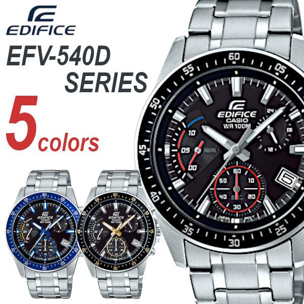 CASIO EDIFICE 腕時計 エディフィス メンズ 腕時計 うでどけい EFV-540D-1A EFV-540D-1A2 EFV-540D-1A9 EFV-540D-2A EFV-540D-7A