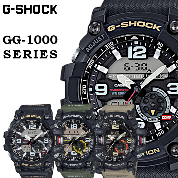 【店内全品ポイント2倍!!】【BOX訳あり】CASIO G-SHOCK ジーショック メンズ 腕時計 マッドマスター MUDMASTER GG-1000-1A GG-1000-1A3 GG-1000-1A5 GG-1000-1A8